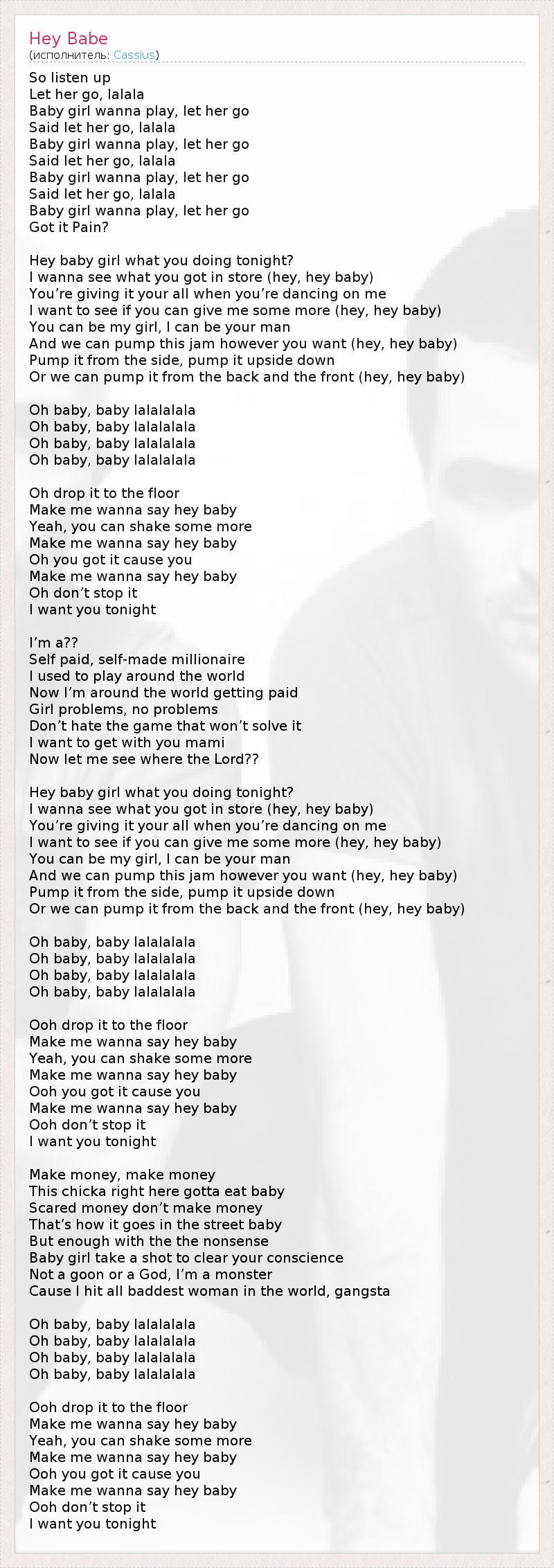 Текст песни Hey Babe, слова песни